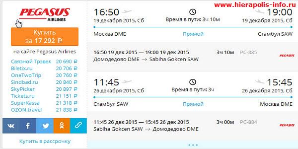 Купить билеты на самолет в турцию lдешевые билеты на самолет