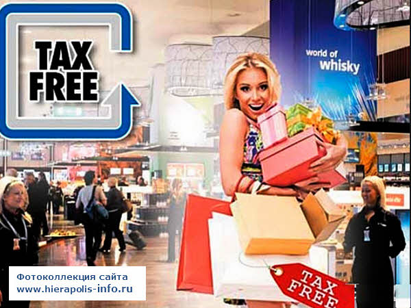 Airport tax free and