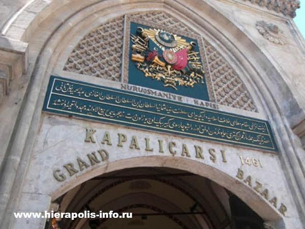 Гранд Базар в Стамбуле,